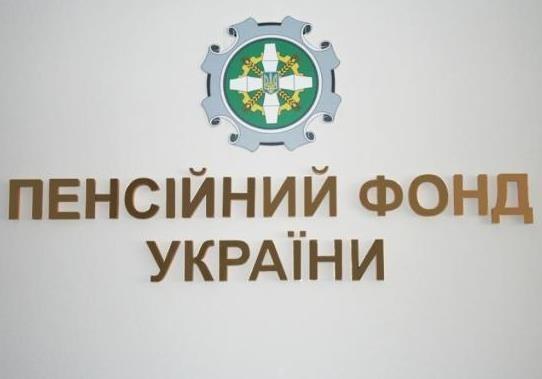 Пенсійний фонд виплатить пенсіонеру-переселенцю понад 76 тис грн боргу