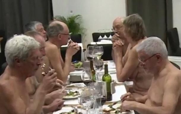 У Парижі закривають єдиний нудистський ресторан