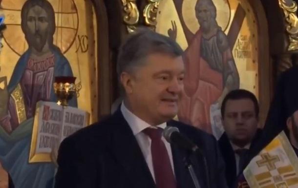 Порошенко перепутал место рождения главы ПЦУ