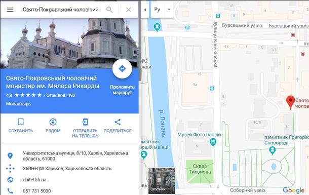 На честь панка і стриптизера. Google Map  перейменував  об єкти Харкова