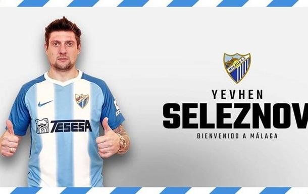 Офіційно: Селезньов став гравцем Малаги