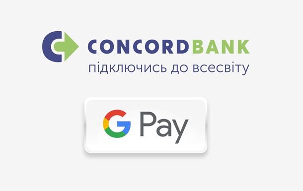 Конкорд банк раздает по 100 гривен за все покупки через Google Pay