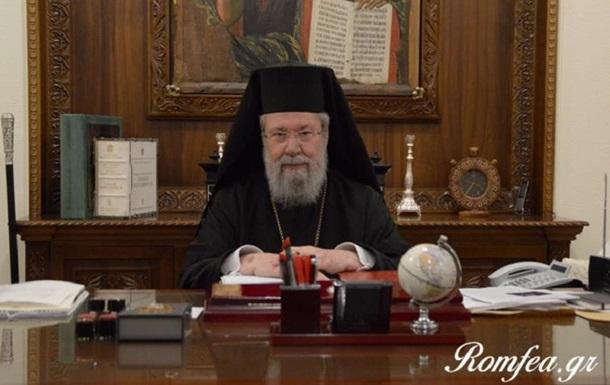 Предстоятель Кипрской церкви: Не поминал и не буду поминать никакого  Епифания
