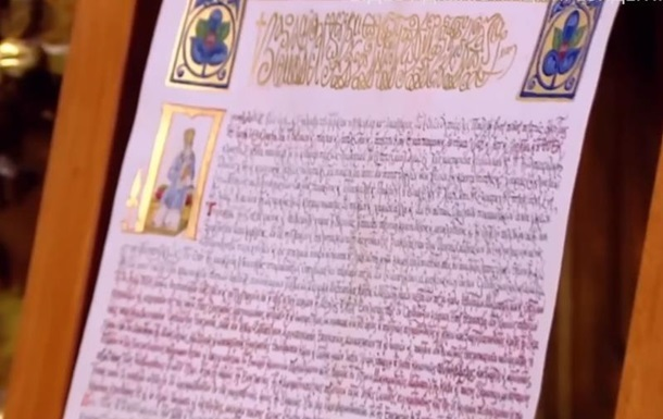 Вселенский патриархат опубликовал текст Томоса ПЦУ