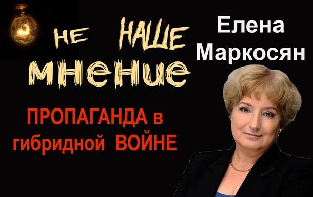 Журналистика стала пропагандой в Украине