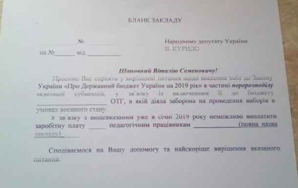 В Старобельском районе 138 учителей не могут получить аванс и заработную плату