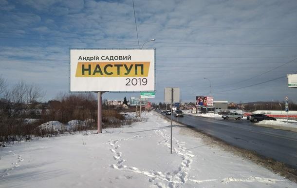 На Садового пожаловались в полицию из-за билбордов