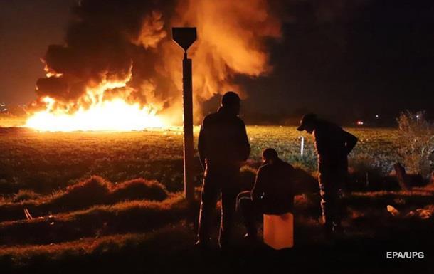 Взрыв трубопровода в Мексике: выросло число погибших