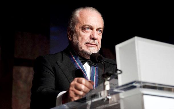 Президент Наполи выступил за введение штрафов для аутсайдеров Серии А