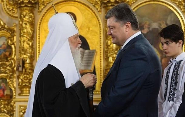 Порошенко наградил Филарета Звездой Героя Украины