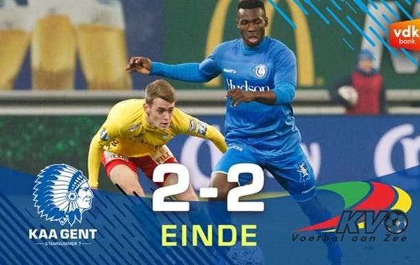Яремчук забил, а Пластун получил красную карточку в матче Кубка Бельгии