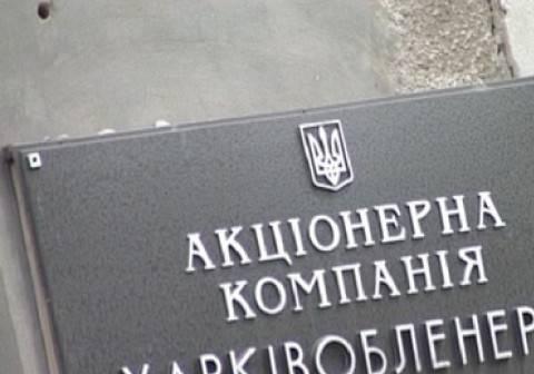 Лево-левая экономика «Харьковоблэнерго»