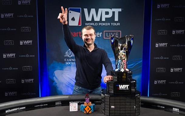 Украинец Денис Шафиков покорил этап престижной покерной серии WPT