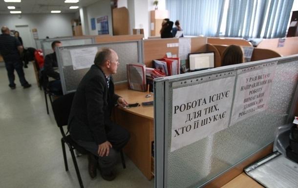 В Украине число безработных за год уменьшилось на 45 тысяч