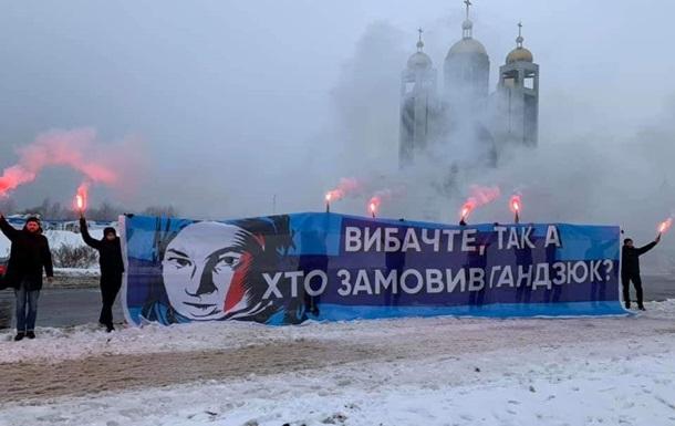 Сторонники Гандзюк с файерами пришли на форум Порошенко