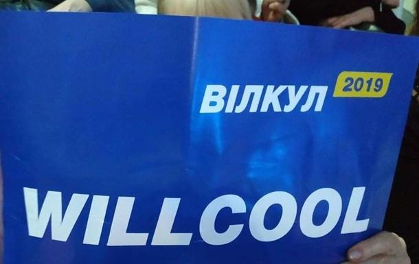Кандидат в президенты Вилкул: «Слава Украине!», олигархам и США