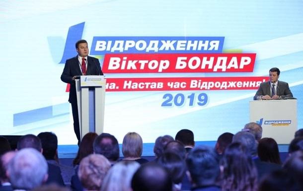 Партия Видродження выдвинула своего кандидата в президенты