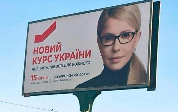 Названы политики-лидеры использования билбордов