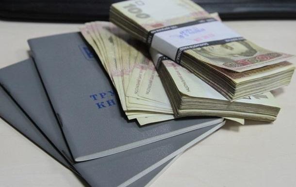 Когда в Украине зарплата будет как в Европе?