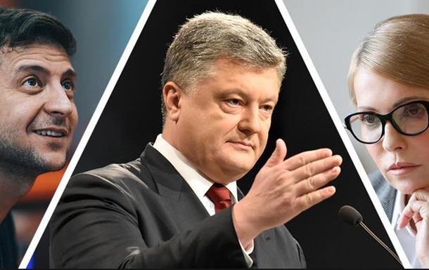 Зеленский, Тимошенко, Порошенко - 1 апреля останется кто-то один