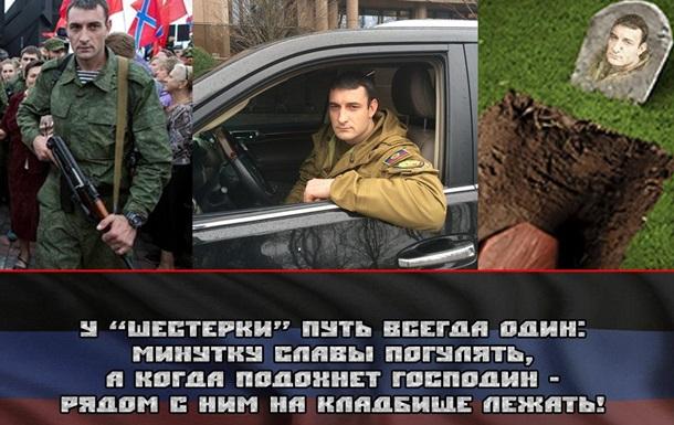Бандитизм пешек Захарченко