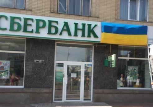 Российские банки ныряют в украинскую землю