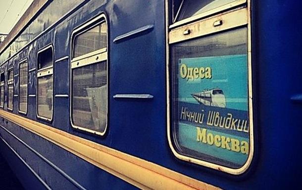 Укрзализныця сократила периодичность поездов в РФ