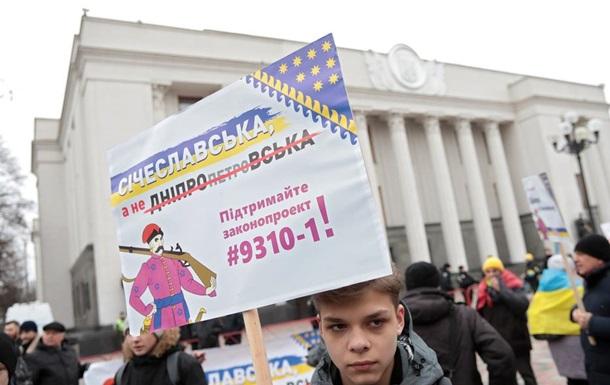 Под Радой требуют переименования Днепропетровской области