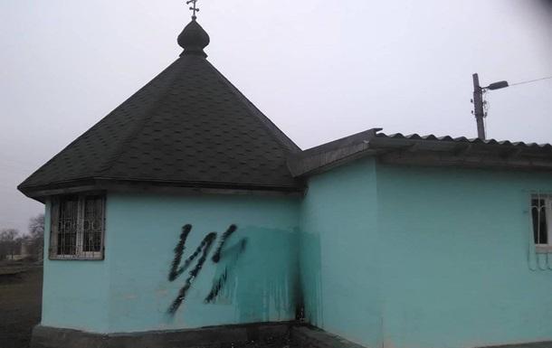 В Запорожье осквернили церковь УПЦ МП