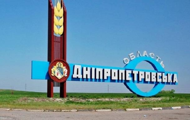 Рада одобрила новое название Днепропетровщины