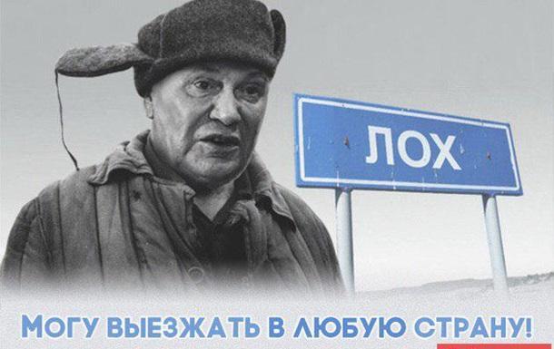 Пресс-конференцию Януковича высмеяли в сети