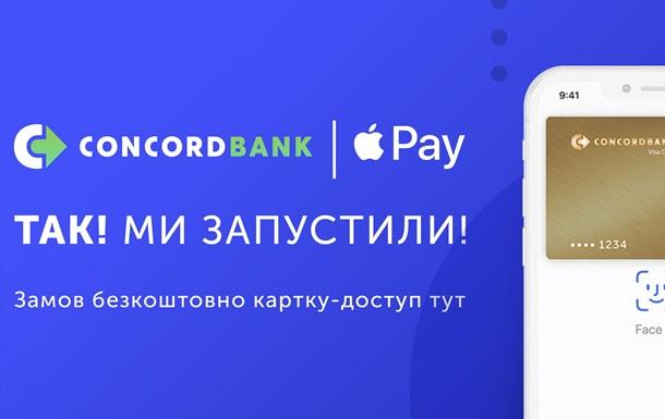 Concord bank стал 8м банком в Украине, запустившим Apple Pay