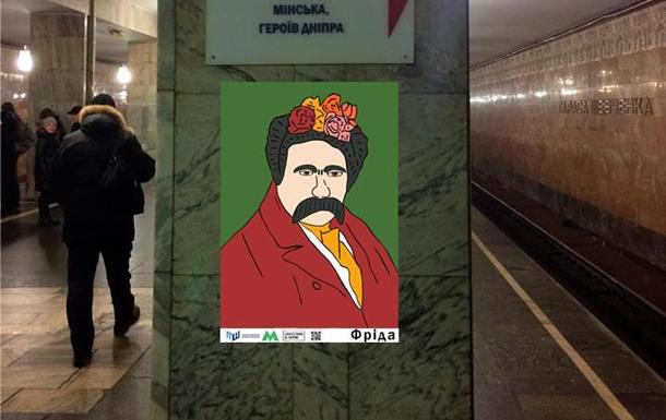 В Киеве Тараса Шевченко превратили в Йоду, Элвиса и Кало
