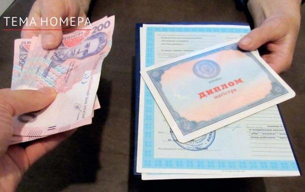 Министерский диплом. Где учились украинские чиновники