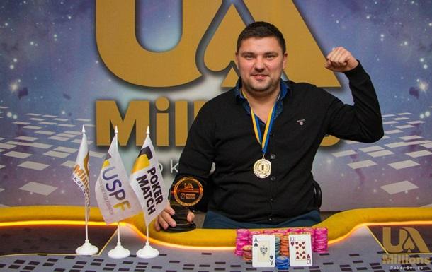 В Харькове определился новый чемпион Украины по спортивному покеру