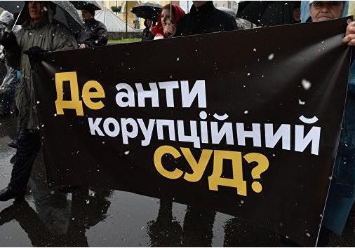 Антикоррупционная реформа Украины споткнулась об ВА_С