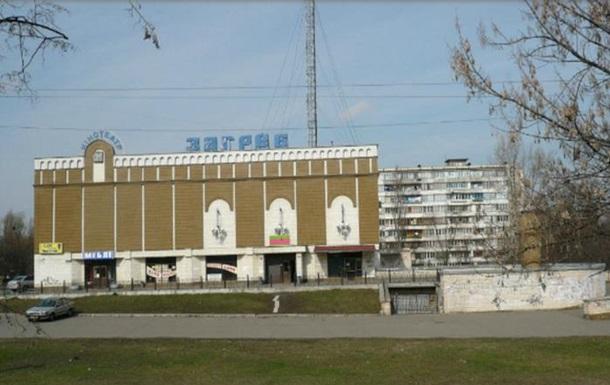 В Киеве снесут кинотеатр Загреб