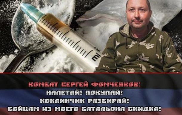 Идейный комбат-наркоторговец