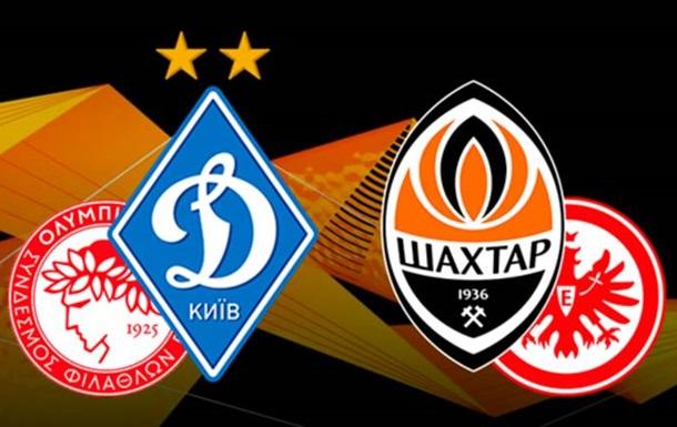 Сегодня Динамо и Шахтер проведут первые матчи в 1/16 финала Лиги Европы