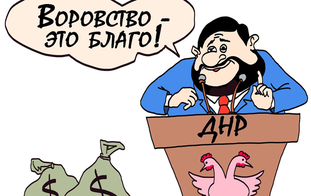 ДНР: бюджет есть, а нечего есть