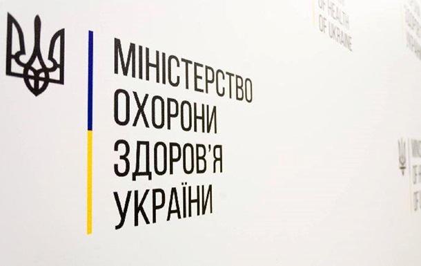 МОЗ заявило о возобновлении своей работы