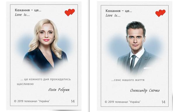 Телеканал Украина оригинально поздравил с Днем влюбленных