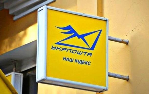 Сотрудница Укрпочты присвоила марки и конверты на 100 тысяч