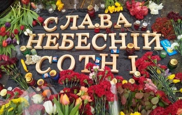 День памяти героев Небесной сотни