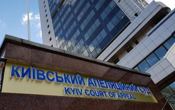 У Києві евакуювали людей з апеляційного суду