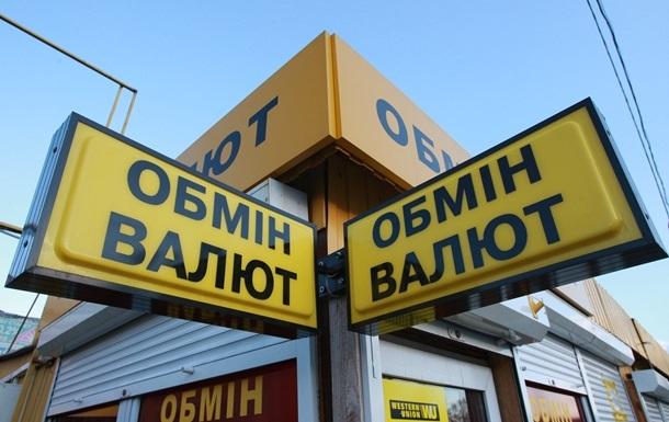 В обмінниках Києва подешевшав долар
