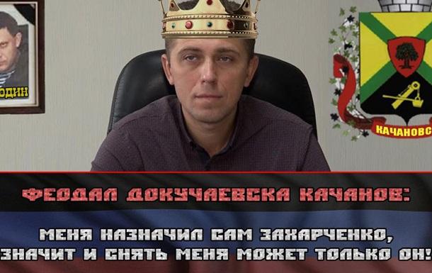 Феодал Докучаевска