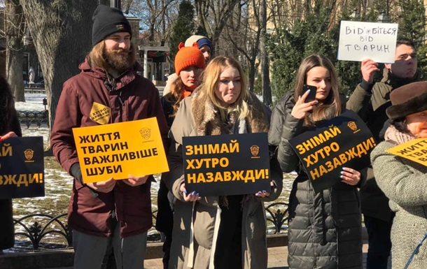 У 10 містах України протестували проти хутра