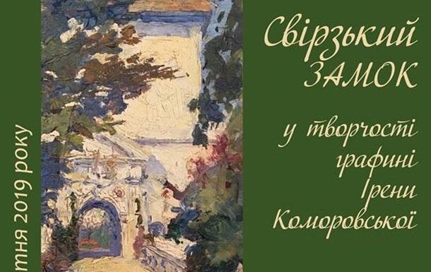 Лише мистецтво чи чергова польська експансія?...
