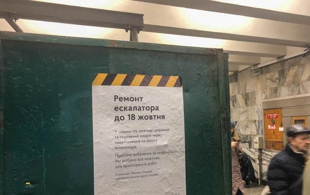 Эскалатор на станции метро в центре Киева закрыли до октября
